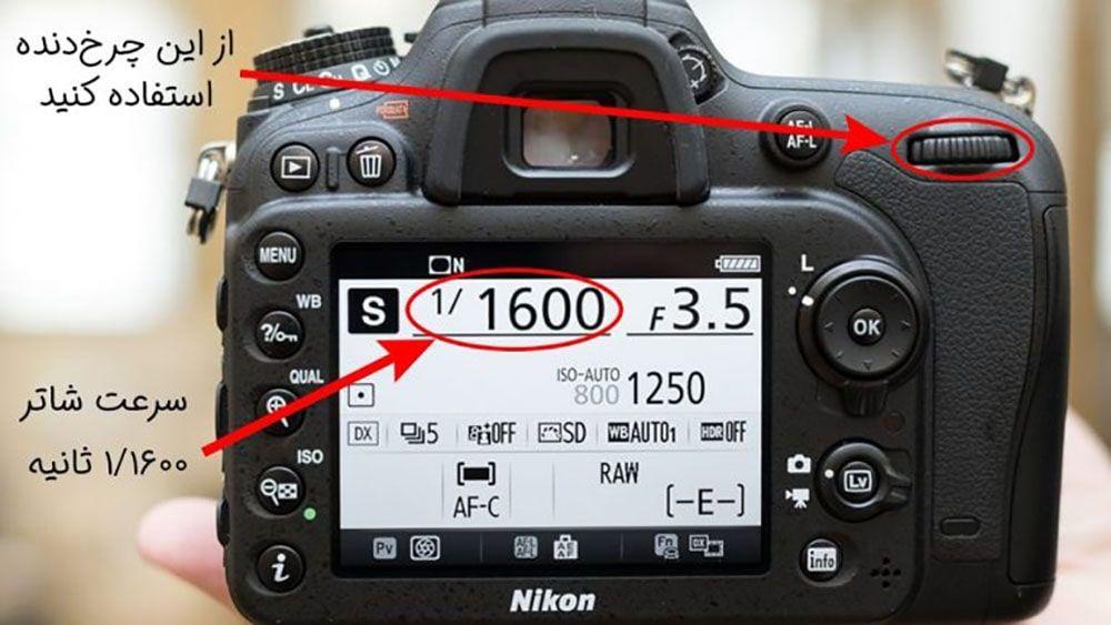 سرعت شاتر در دوربین نیکون D7200